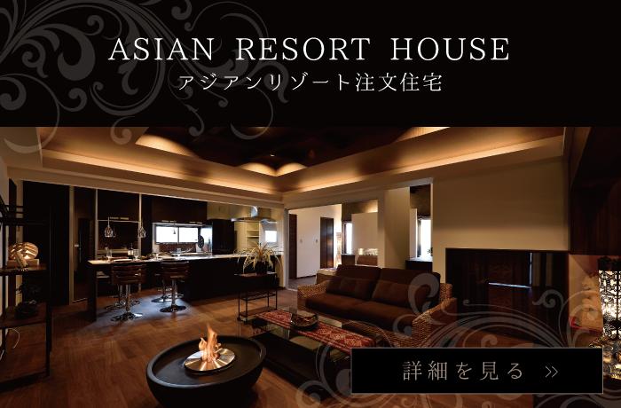アジアンリゾートハウス