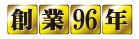 創業96年